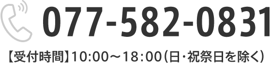 077-582-0831